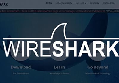 Wiresharkを使った通信監視(前編)――基本的な使い方とパケット解析 | さくらのナレッジ