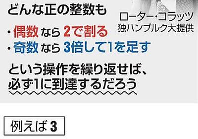数学者も恐れる「ハマると病む難問」 解けたら1億円、企業が懸賞金:朝日新聞デジタル