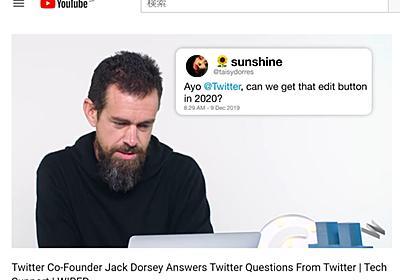 TwitterのドーシーCEO、「ツイート編集ボタンはたぶん絶対追加しない」 - ITmedia NEWS