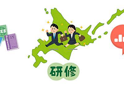 【試される大地】北海道でビジネス職の新卒向けにエンジニア研修をした話 - SMARTCAMP Engineer Blog