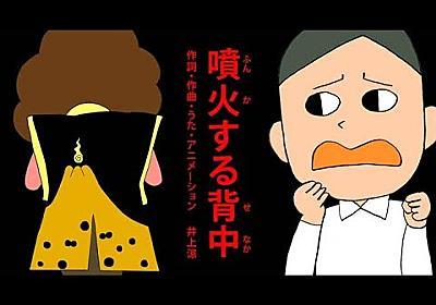 [びじゅチューン!] 噴火する背中 | NHK