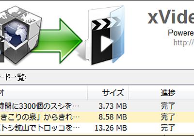 無料で多くの動画サイトからAVI・MP4形式などに変換してダウンロードできる「xVideoServiceThief」 - GIGAZINE