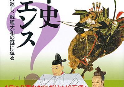 「蒙古襲来」や「秀吉の大返し」を科学的に解明した 『日本史サイエンス』 | J-CAST BOOKウォッチ