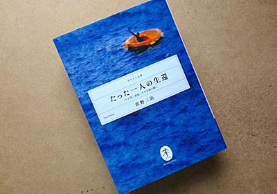 「神様なんかこの世にいねぇよ……」ヨットが転覆し、わずかな水とビスケットで太平洋を漂流した27日間 - メシ通 | ホットペッパーグルメ