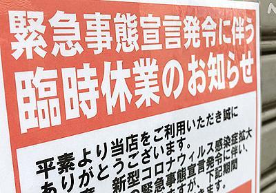 東京都休業要請 具体的な業態や施設など一覧   NHKニュース