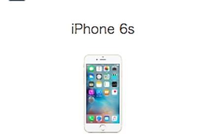 iPhone 6sのバッテリー交換してきたら1万円で新品になった話 - でらえ参る!