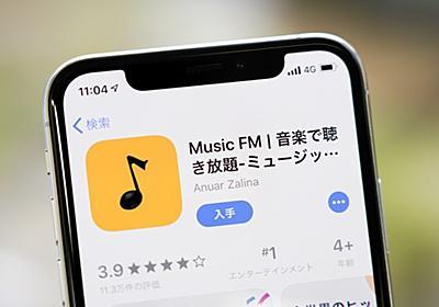 App Storeからの「Music FM」追放を--日本レコード協会やLINEらがアップルに要望書 - CNET Japan