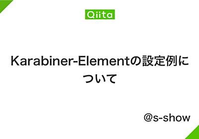 Karabiner-Elementの設定例について - Qiita