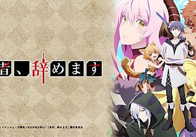 TVアニメ「勇者、辞めます」公式サイト