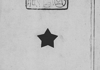 歴史逍遥『しばやんの日々』 – 日露戦争後に日米関係がどう動いたか~~福永恭助著『挑むアメリカ』(GHQ焚書)を読む