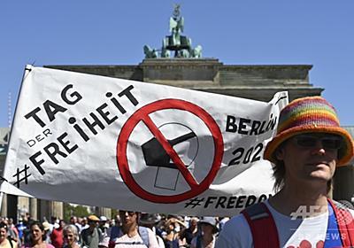 コロナ対策に抗議、デモで警察官約45人負傷 独ベルリン 写真16枚 国際ニュース:AFPBB News