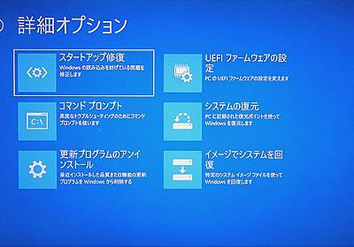 ASCII.jp:Windows 10が起動しない場合の最終手段「Windows RE」の基本 (1/2)