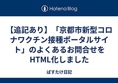 「京都市新型コロナワクチン接種ポータルサイト」のよくあるお問合せをHTML化しました - ぱすたけ日記