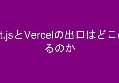 Next.jsとVercelの出口はどこにあるのか   ヨシダレッド