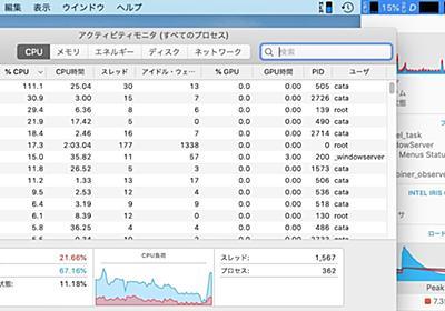 macOS 10.15.7 CatalinaやMojaveのセキュリティアップデート2020-005後、一部のデーモンによりCPU使用率が100%を超えたり、動作が遅くなる現象が確認されているので注意を。 | AAPL Ch.