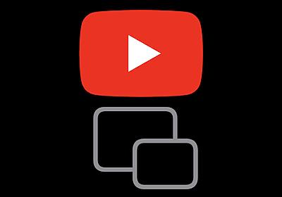 YouTube、iOSでピクチャ・イン・ピクチャを有料会員以外にも提供と発表 - iPhone Mania