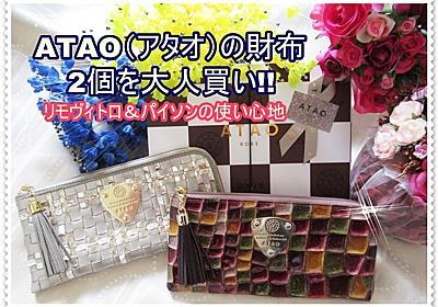 【ATAO(アタオ)の財布2個を大人買い】リモヴィトロ&パイソンの使い心地をレビュー | キラメキ1ポイント