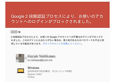 Gmailをはじめ、乗っ取られると怖そうなアカウントに一通り2段階認証(2FA)を設定していった話 - give IT a try