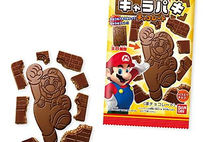 電撃 - チョコに描かれたマリオを型抜きできる『スーパーマリオ キャラパキ』が10月3日に販売開始