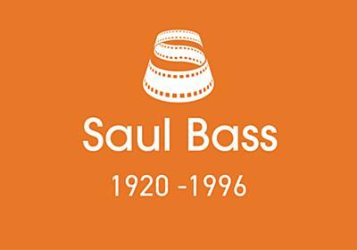 ソール・バス (Saul Bass) – コマーシャルアートのピカソと呼ばれた巨星 | 世界のデザイナーアーカイブ | ASOBO DESIGN™