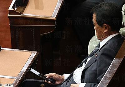 財務大臣に居座る麻生太郎、本会議中にケータイ使用 呆れたメールの文面   デイリー新潮