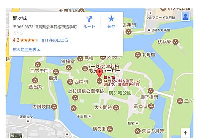 【超簡単】はてなブログでグーグルマップを記事に載せる方法!地図を載せてわかりやすいレビュー記事が作れます! - 介護士こーにゃー 嫁はデブ