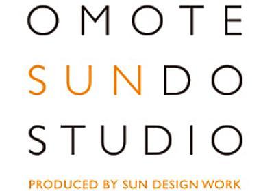 あなたをHAPPYにする撮影STUDIO OMOTE SUNDO STUDIO
