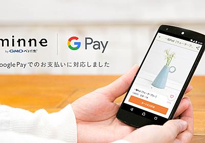 ハンドメイドマーケット「minne(ミンネ)」が「Google Pay」対応開始 ~Android端末をお使いの方のお支払いが簡単に~ | プレスリリース | ニュース | GMOペパボ株式会社