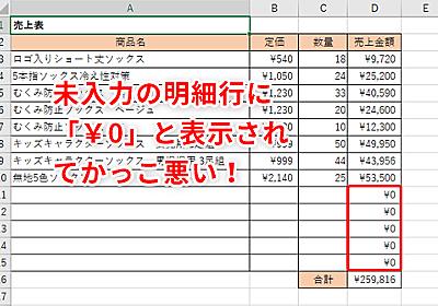 【Excel】未入力の明細行に「¥0」と表示されないようにしたい?エクセルで不要なゼロの値を隠すテクニック - いまさら聞けないExcelの使い方講座 - 窓の杜