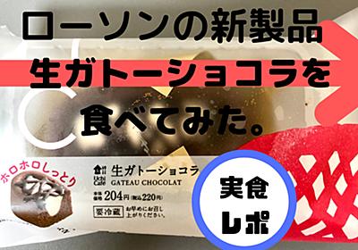 ローソンの新商品生ガトーショコラ【食べてみた】写真と感想付き2021年9月28日 - クマの動物研究