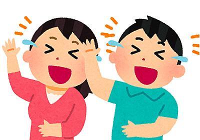 「1人で爆笑」は誤用じゃない! 辞書に翻弄された言葉の数奇な運命 - ねとらぼ