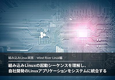 組み込みLinuxの起動シーケンスを理解し、自社開発のLinuxアプリケーションをシステムへ統合する | APS|半導体技術コンテンツ・メディア