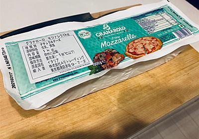 チーズ1kg消費RTA - #つくりおき