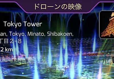 ドローンネットで東京遊覧『Ingress』新機能を使ってリモート観光してみた [ファミ通App]