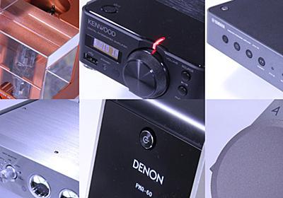 デスクトップオーディオに最適な小型プリメインアンプ注目6機種を試す - 価格.comマガジン
