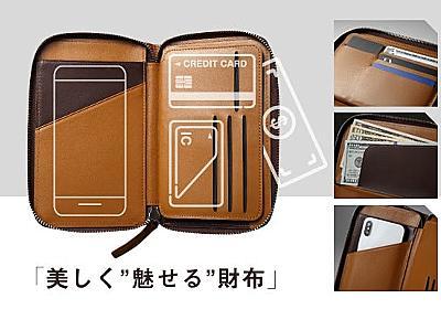 スマホもお金もカードもまとめて収納するおさいふ「Daily Pocket」 - Engadget 日本版