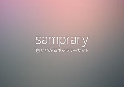 色がわかるWebギャラリーサイト samprary