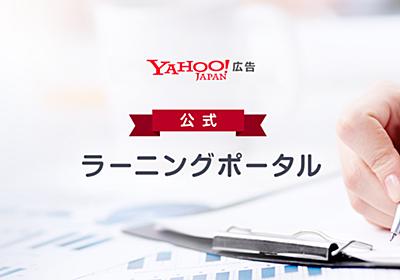 Yahoo!広告 公式 ラーニングポータル