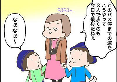 さよなら!最後の幼稚園バス! : やめて!ハハのライフはもうゼロよ!