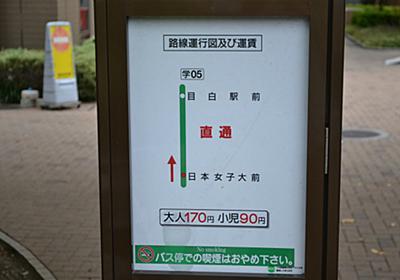 起点から終点まで3分で走る路線バス(デジタルリマスター版) :: デイリーポータルZ