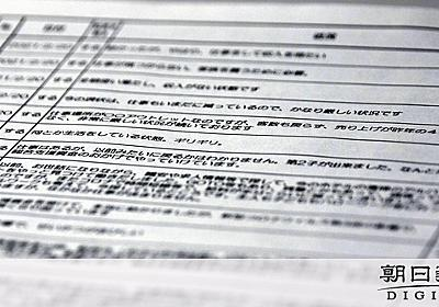コロナ困窮者に延々貸し付け…「これが福祉?」職員苦悩 [新型コロナウイルス]:朝日新聞デジタル