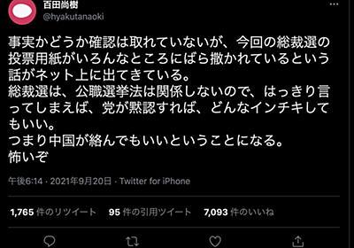 """じゅんちゃん on Twitter: """"百田界隈がトランプ不正選挙の時と同じ展開になってる https://t.co/kaQd2NetSY"""""""