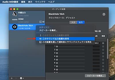 最新のmacOSに対応し、SoundFlowerのように仮想オーディオ入出力を作成できるオープンソースのユーティリティ「BlackHole」がリリース。 | AAPL Ch.