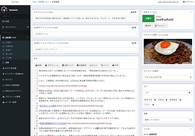 Rettyグルメニュース入稿システムの脱 WordPress リニューアル - Retty Tech Blog