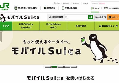 「モバイルSuica」が年会費無料に。Androidスマホとケータイ向け - Impress Watch