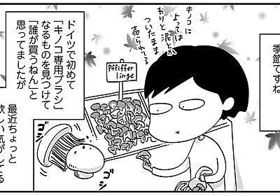 白米からは逃げられぬ ~ドイツでつくる日本食、いつも何かがそろわない~ 第14話「いろんな干しキノコ」 - コミックDAYS-編集部ブログ-