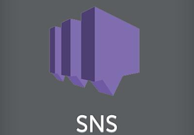 Amazon SNS で Push 通知を一斉配信するときのフィルタリングについて考える | Developers.IO