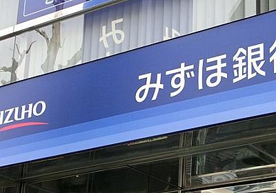 みずほ銀行、システム会社から「故障は4千年に1度」と説明 ※1年で8回障害 : 痛いニュース(ノ∀`)