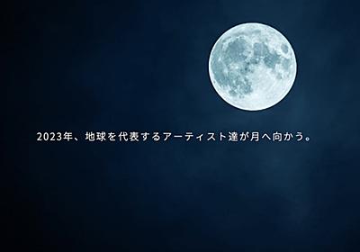 前澤友作氏、8名を月周回へ招待するアート・プロジェクトを始動 | sorae:そらへのポータルサイト