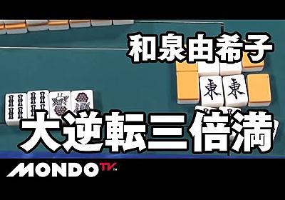 [麻雀]和泉由紀子の大逆転3倍満 - YouTube
